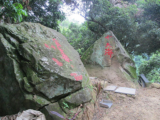 Mandarin Chinese Rocks in Taichung, Taiwan.