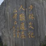 Sacred rock outside the Shaolin Temple.