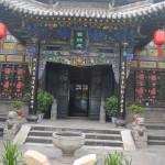 Pingyao, an ancient city of China.
